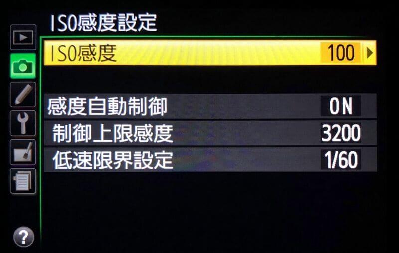 NikonのカメラのISO感度自動制御の設定画面