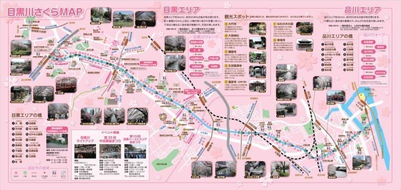 目黒川の地図