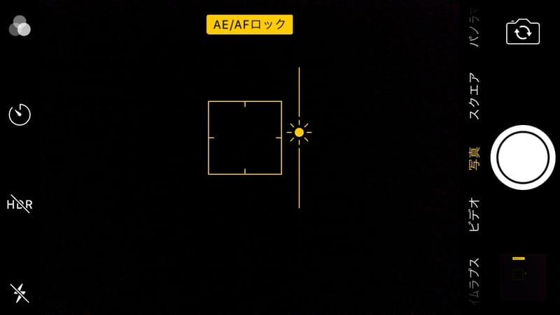 スマホのAF/AEロック画面