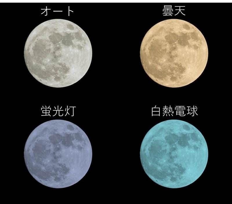 ホワイトバランスによる月の色の違い