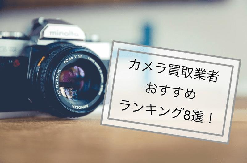 カメラ買取業者アイキャッチ