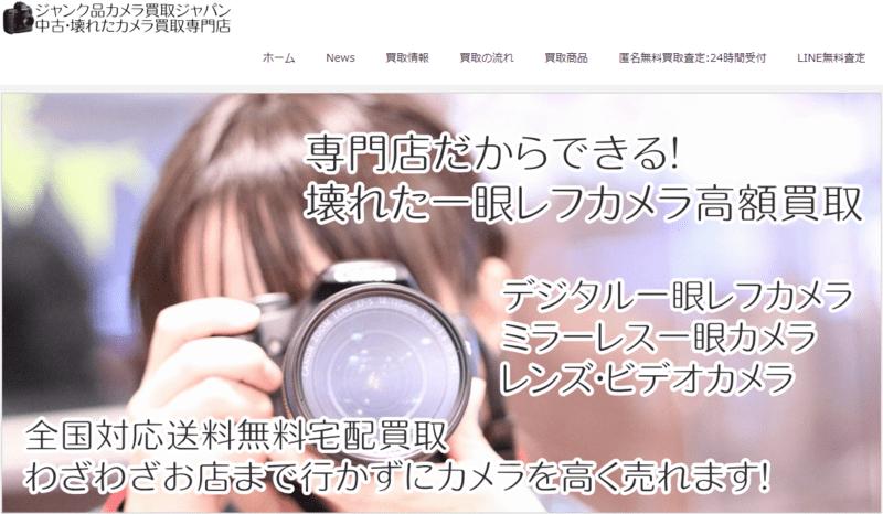 ジャンク品カメラ買取ジャパンのHP