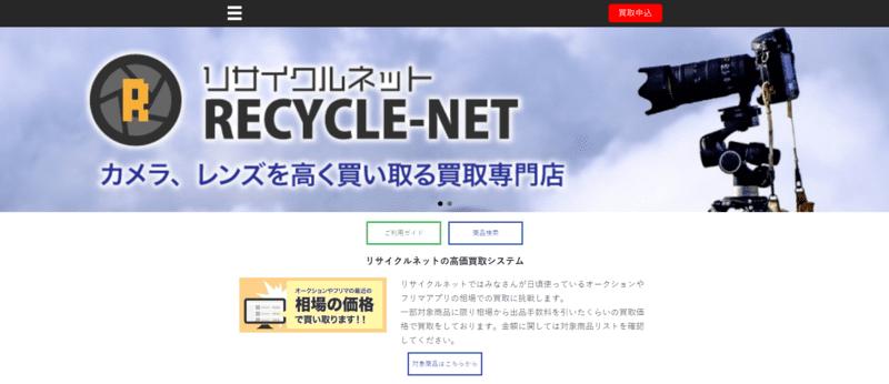 リサイクルネットのHP