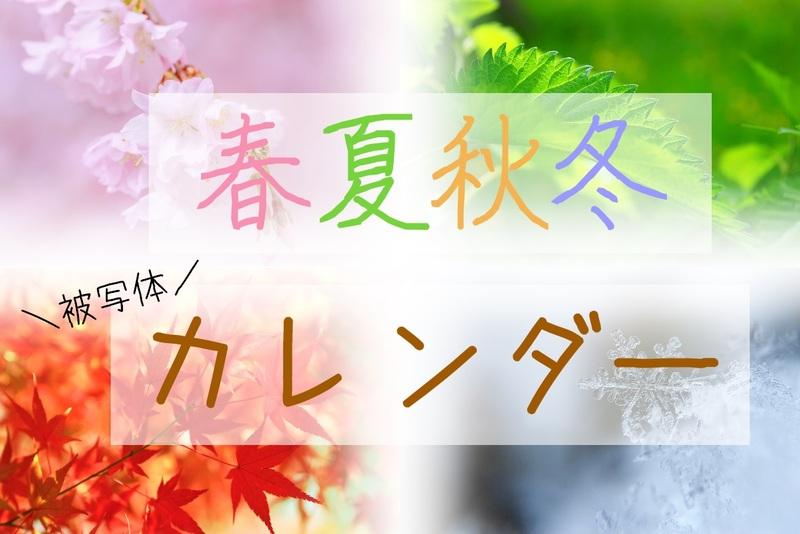 春夏秋冬被写体カレンダーのアイキャッチ