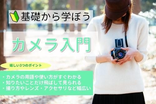 カメラを構えた女性とカメラ入門のアイキャッチ