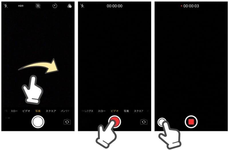 iPhoneの動画撮影中の静止画撮影方法
