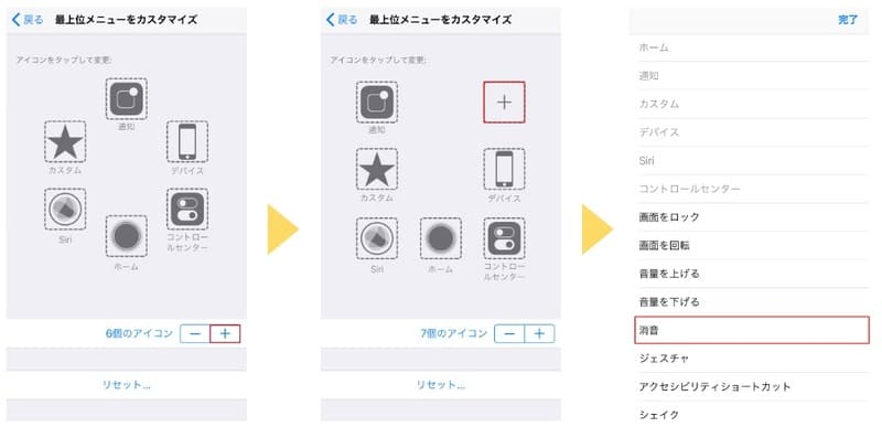iPhoneでAssistiveTouchを活用する方法2