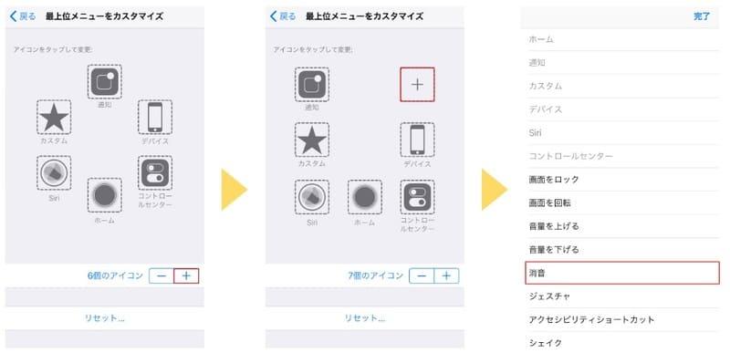 iPhoneでAssistiveTouchを活用する方法2