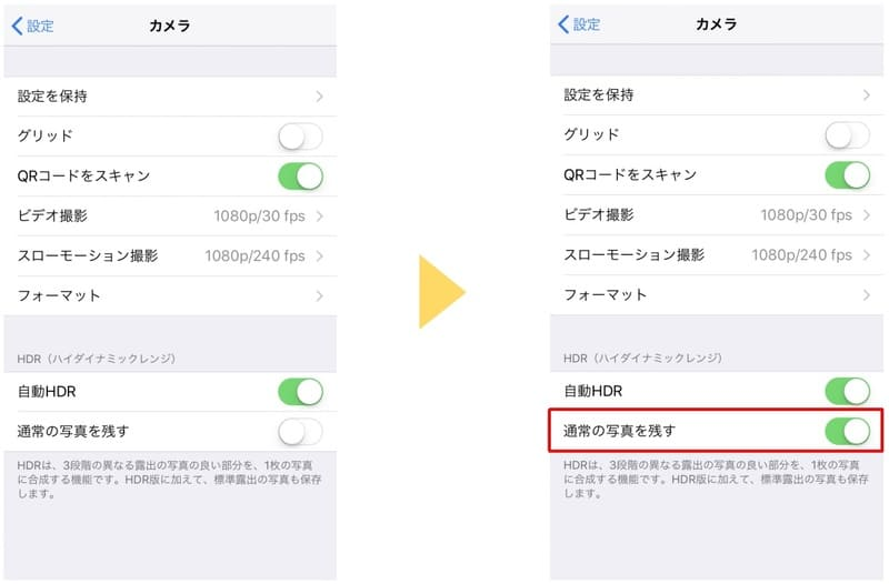 iPhoneのHDR元画像保存設定