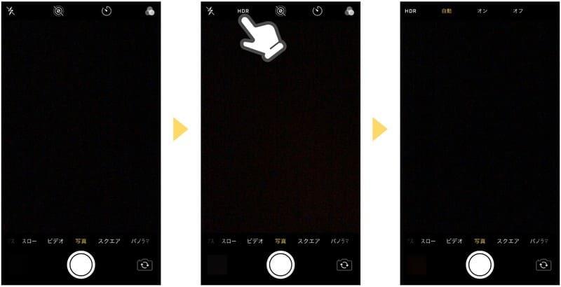 iPhoneの標準カメラとHDRの設定方法
